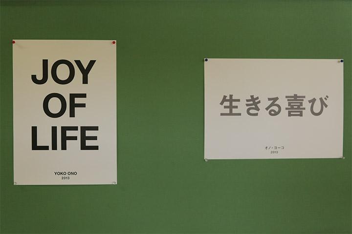 オノ・ヨーコ《生きる喜び》1階廊下