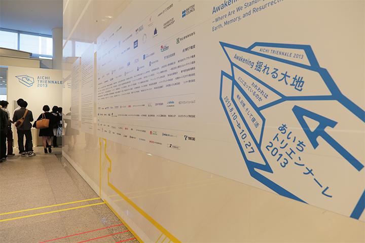 愛知県美術館10階 あいちトリエンナーレ2013