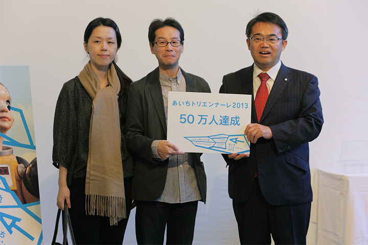 あいちトリエンナーレ50万人目の入場者の山川さんご夫妻と大村愛知県知事