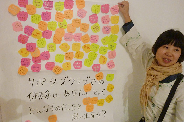 参加者の思いをリンゴ型の付箋にしたため、1枚の模造紙にまとめた。写真右はサポーターズクラブ事務局スタッフ永尾美久