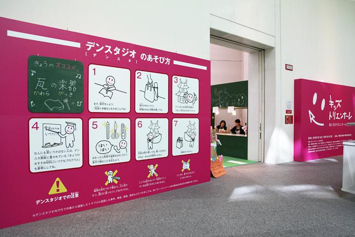 愛知芸術文化センター8階のキッズトリエンナーレ