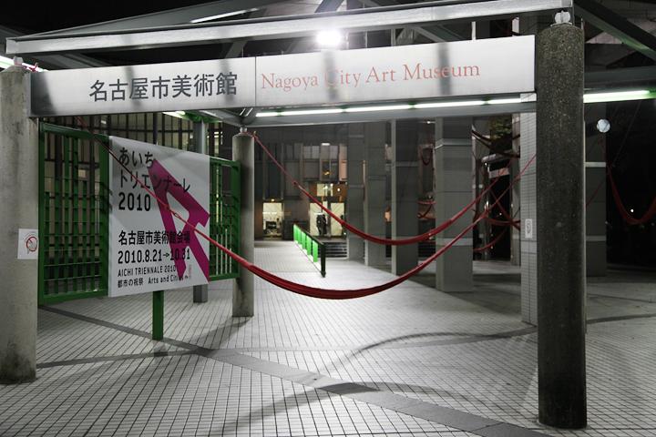 シンポジウム会場の名古屋市美術館