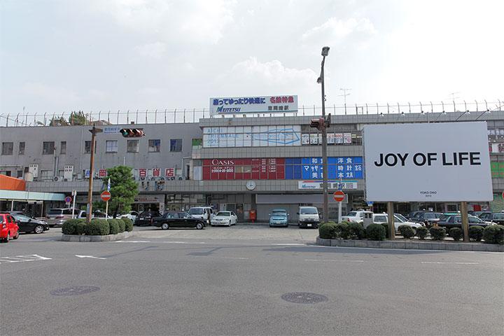 オノ・ヨーコ《生きる喜び》と名鉄東岡崎駅