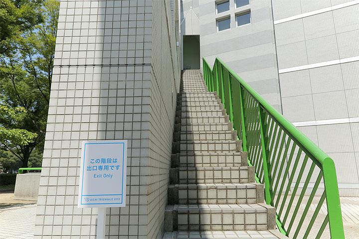 名古屋市美術館 南側出口