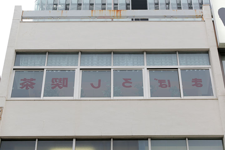 「まぼろし喫茶」の文字がみえる八木兵丸の内8号館4階