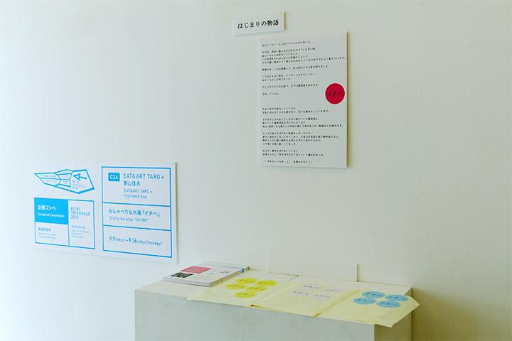 EAT&ART TARO + 東山佳永《おしゃべりな氷屋『イチベ』》アートラボあいち