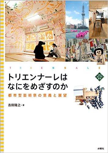 トリエンナーレはなにをめざすのか 都市型芸術祭の意義と展望 (文化とまちづくり叢書)吉田隆之