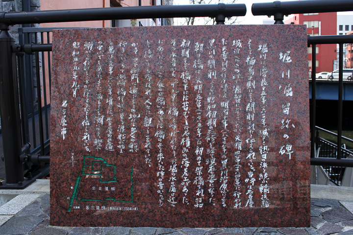 堀川堀留跡の碑