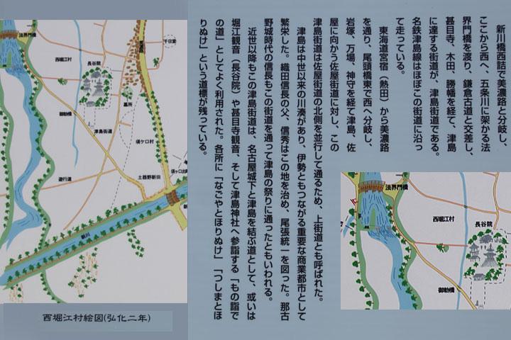 津島街道説明