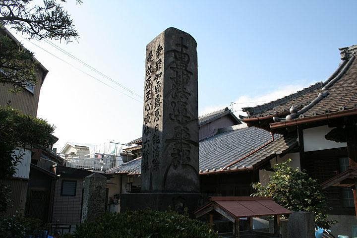 瑞正寺宝塔(土器野の刑死者の慰霊塔)