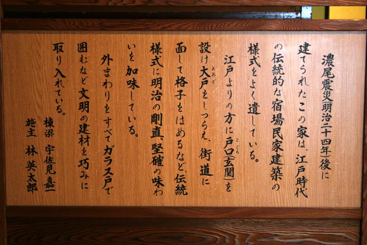 尾西歴史民俗資料館別館 【旧林家住宅】