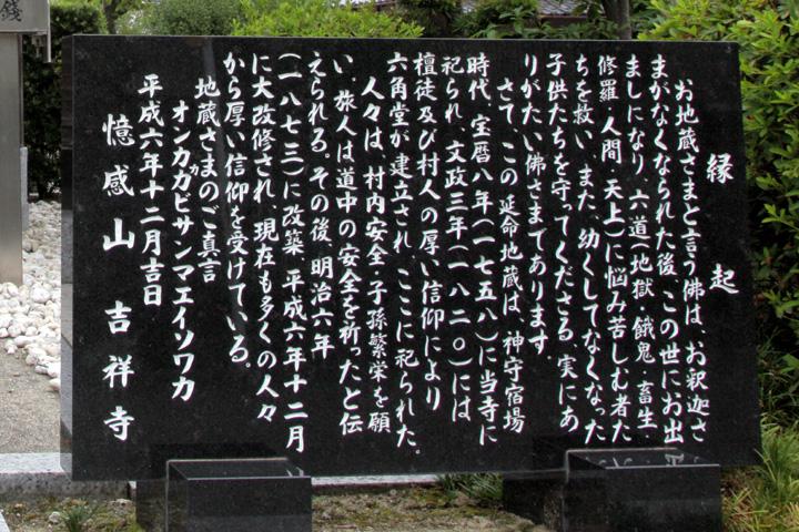 六角堂(地蔵尊)
