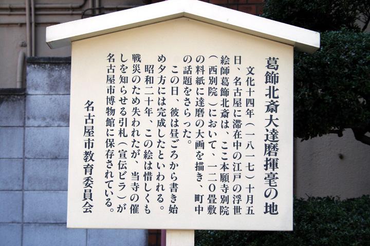 西本願寺掛所