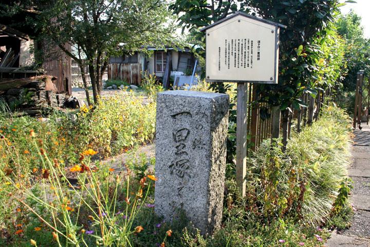 須ヶ口の一里塚跡