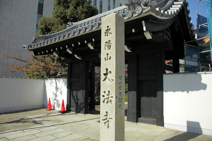 大法寺(法華寺町筋)