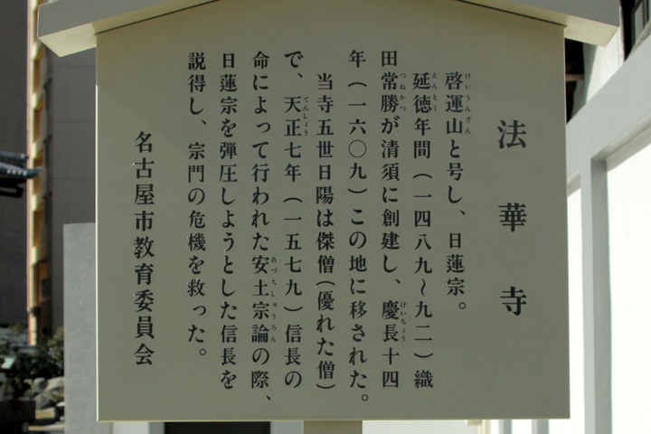 法華寺(法華寺町筋)