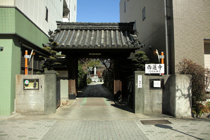西蓮寺(禅寺町筋)