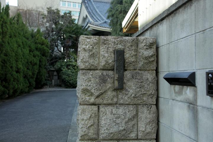 善昌寺(禅寺町筋)