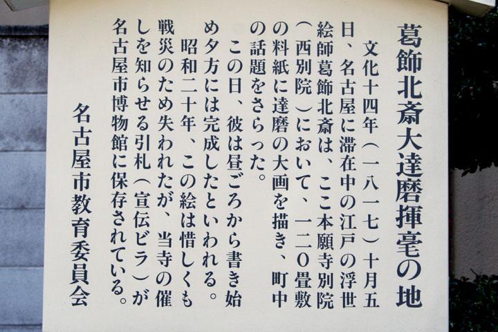 葛飾北斎の大達磨についての説明