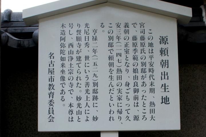 源頼朝出生地・誓願寺