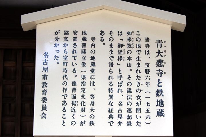 青大悲寺と鉄地蔵