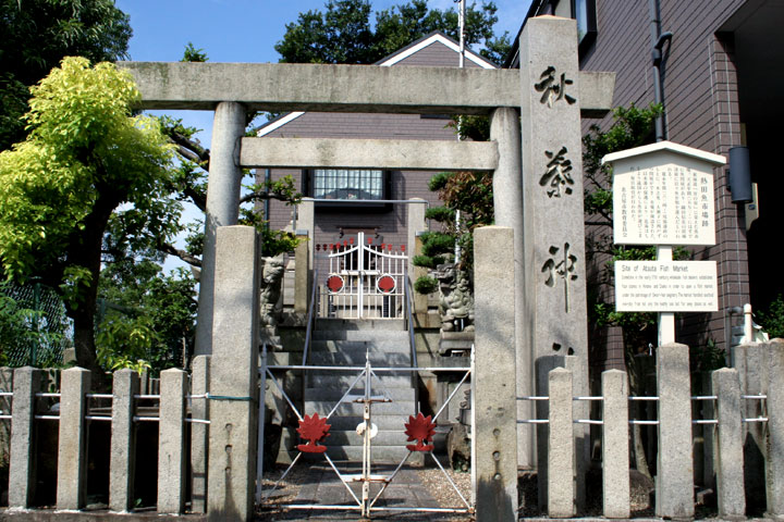 大瀬古魚の市跡秋葉神社