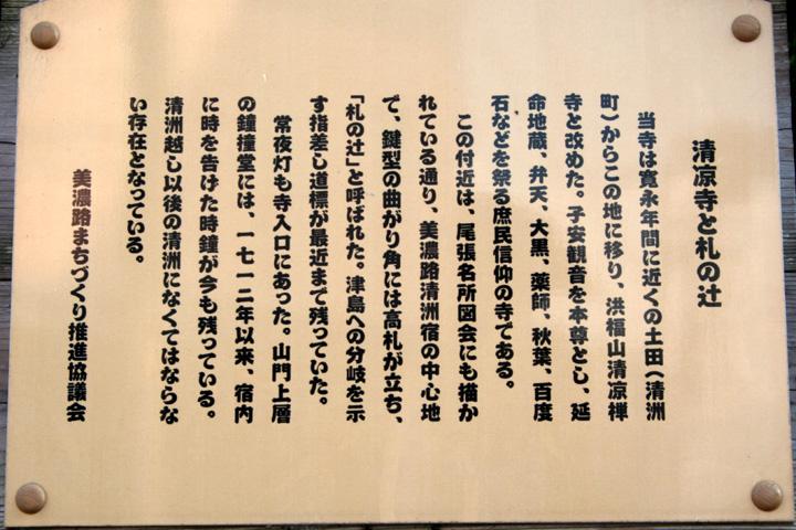 清涼寺と札の辻