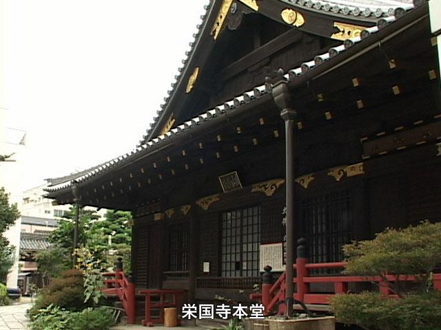 栄国寺本堂