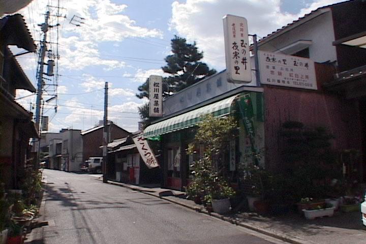 松川屋菓舗