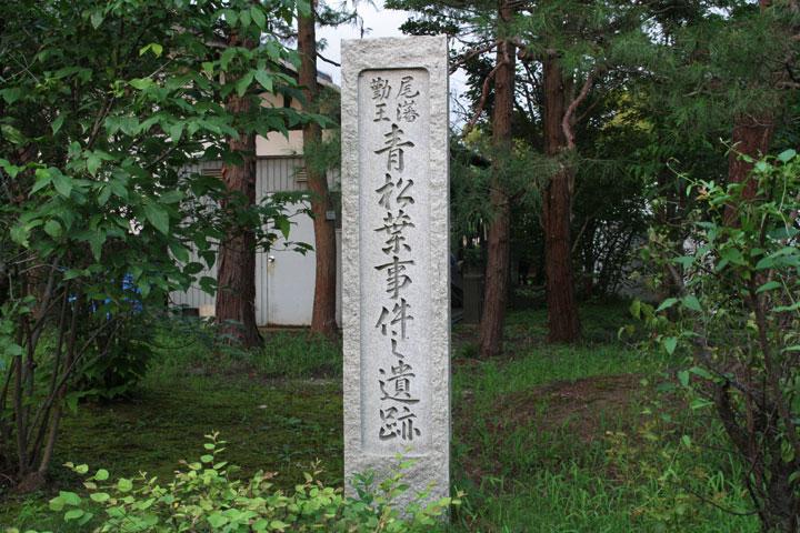 名古屋城二の丸にある青松葉事件碑