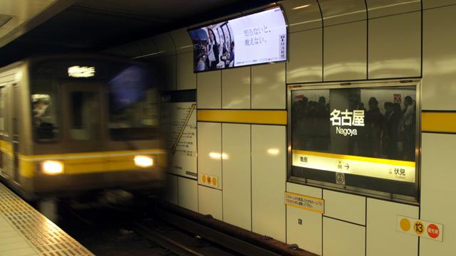現在の地下鉄東山線名古屋駅