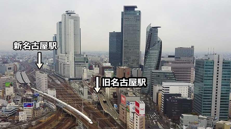 現在の名古屋駅