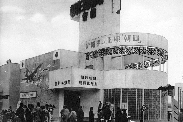 朝日新聞館
