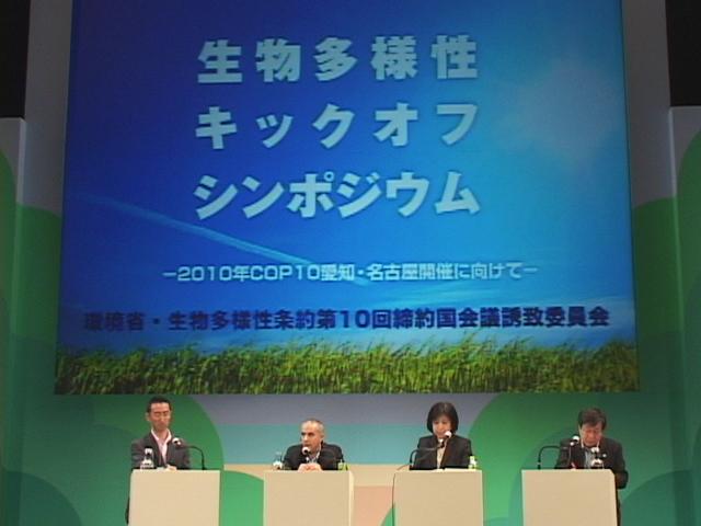 左から2人目が生物多様性条約事務局長 アハメド・ジョグラフ氏