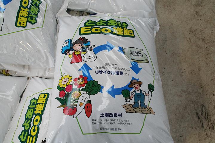 袋詰めされ製品になった「とよあけEco堆肥」