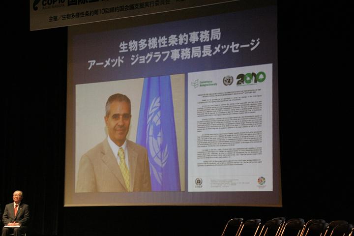 ジョグラフ生物多様性条約事務局長メッセージ紹介