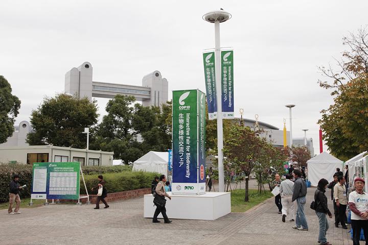 名古屋国際会議場前の「生物多様性交流フェア」白鳥会場