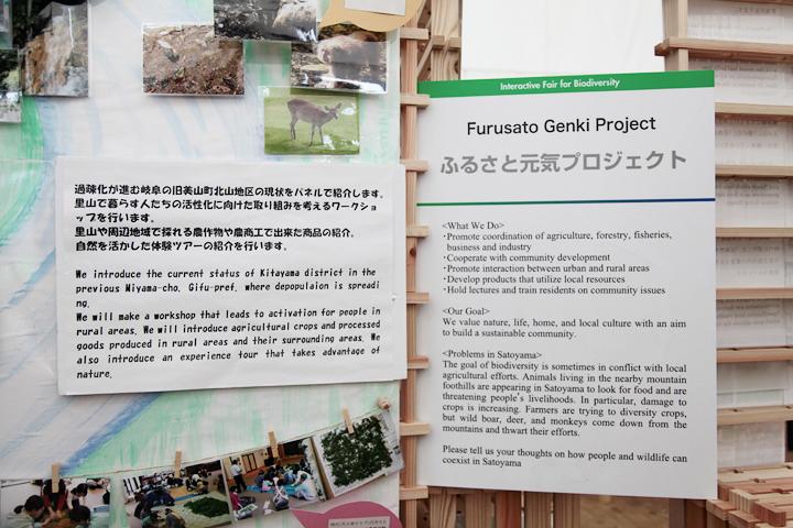 岐阜県山県市の里山を紹介する「ふるさと元気プロジェクト」の展示