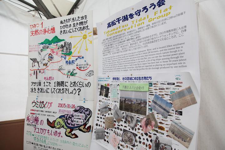 「高松干潟を守ろう会」のブース