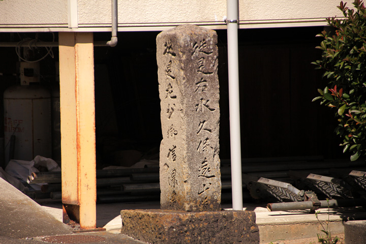 三輪の石柱道標