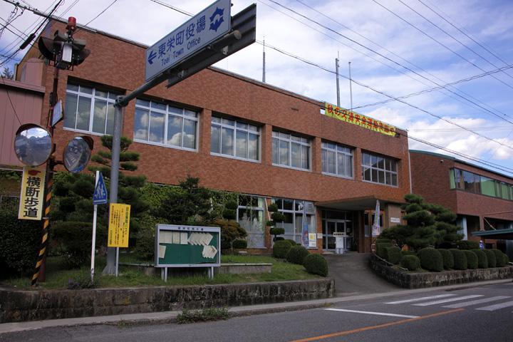 東栄町役場