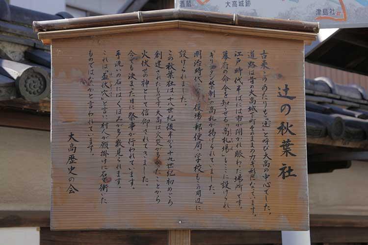 辻の秋葉社案内板(大高城下)