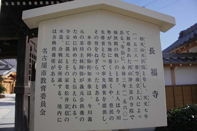 長福寺案内板