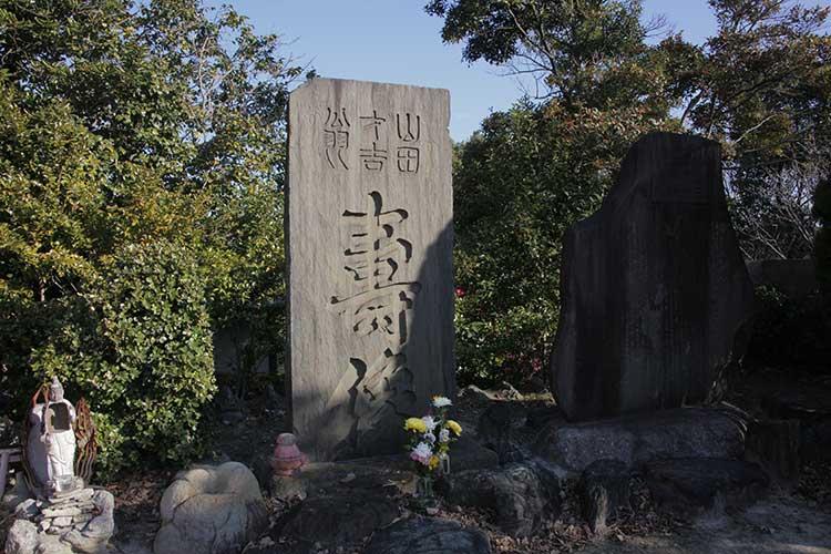 山田才吉翁石碑