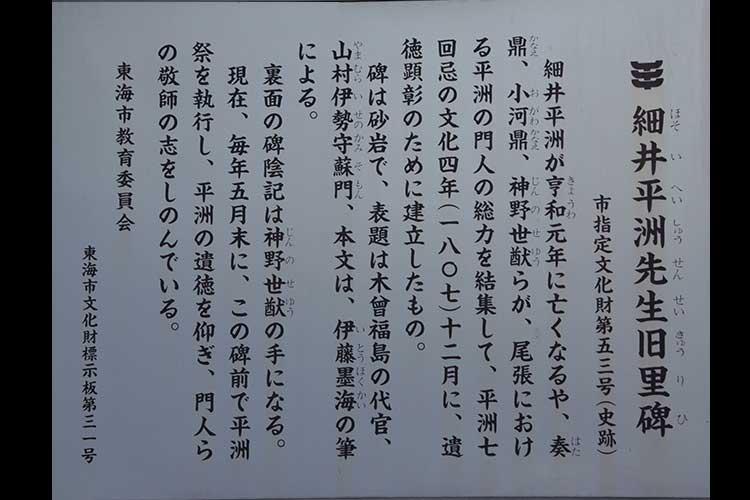 細井平洲先生旧里碑案内板