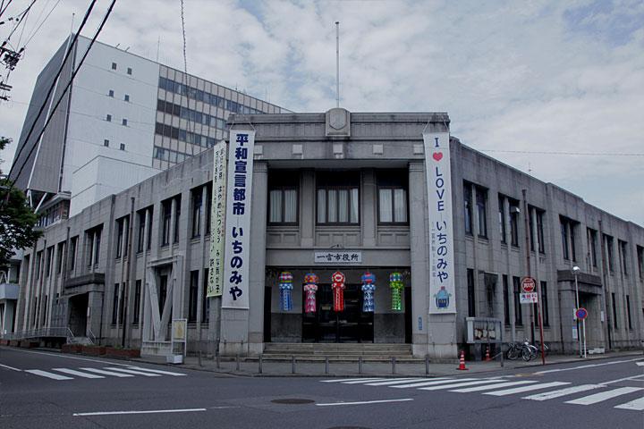 一宮市役所