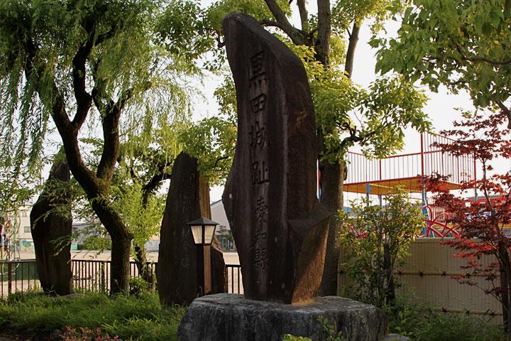 黒田城跡碑
