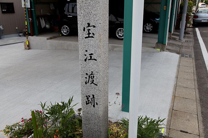 宝江渡船場跡碑道標