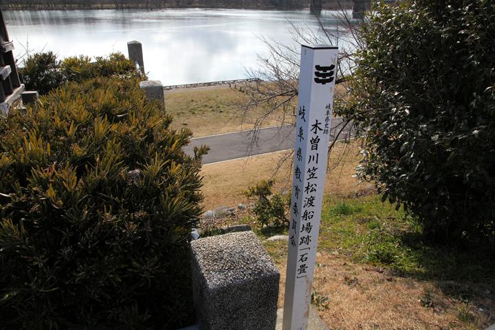笠松渡船場石畳跡