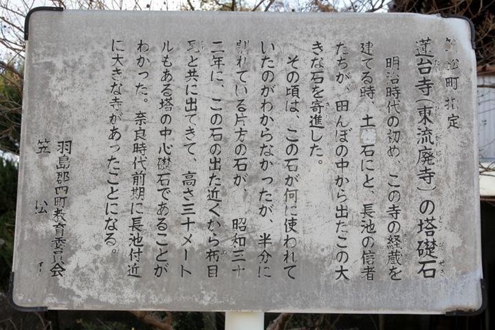 蓮台寺(東流廃寺)の塔礎石